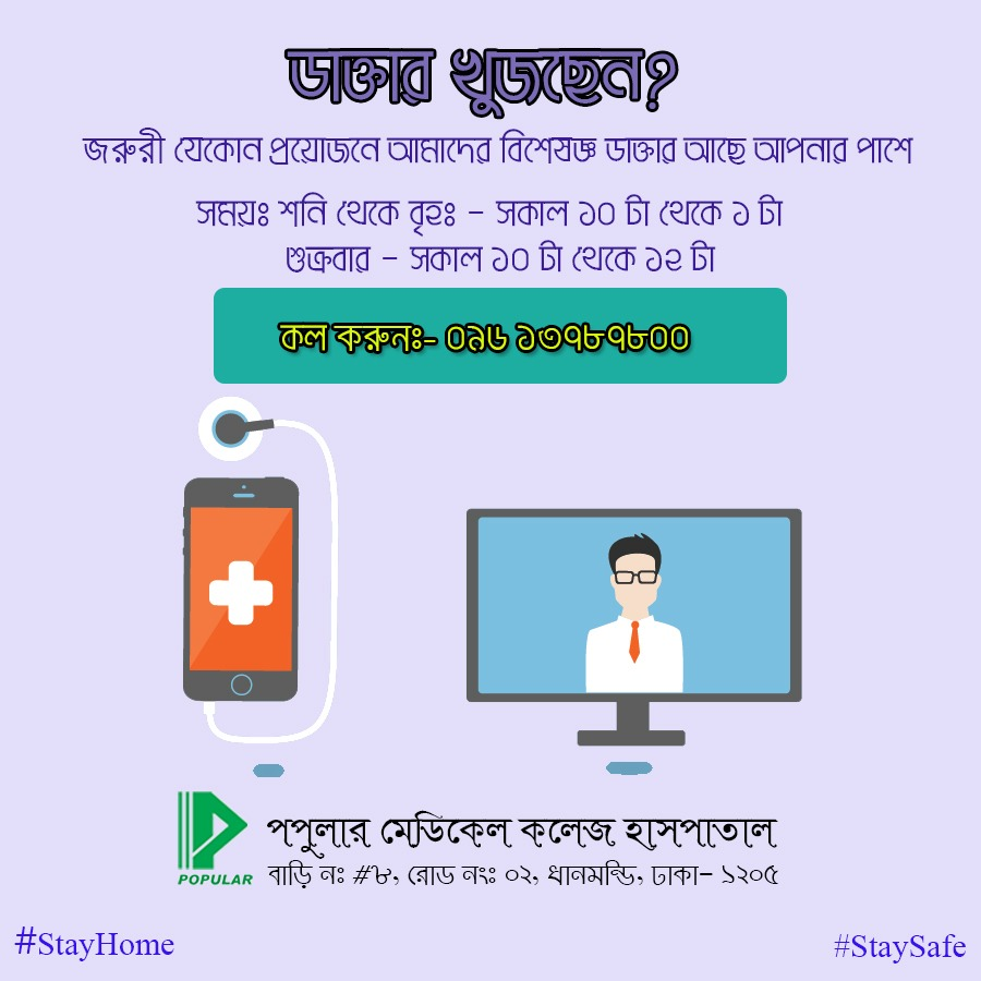 Free Telemedicine Service Offer by Popular